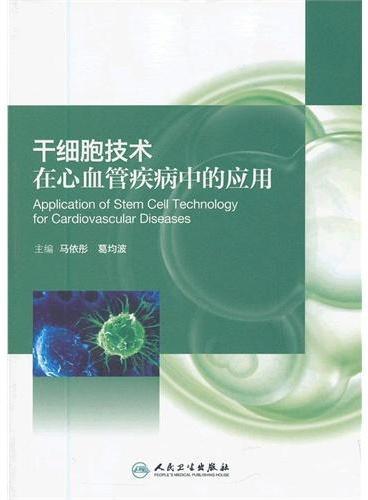 干细胞技术在心血管疾病中的应用