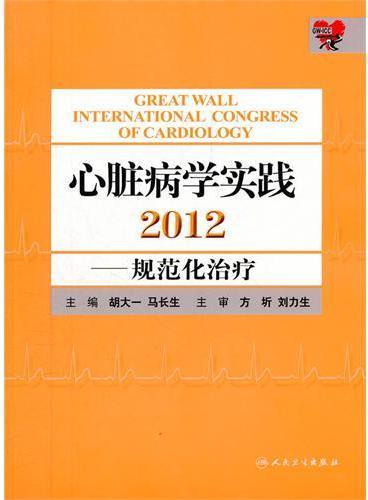 心脏病学实践2012规范化治疗(包销8000)