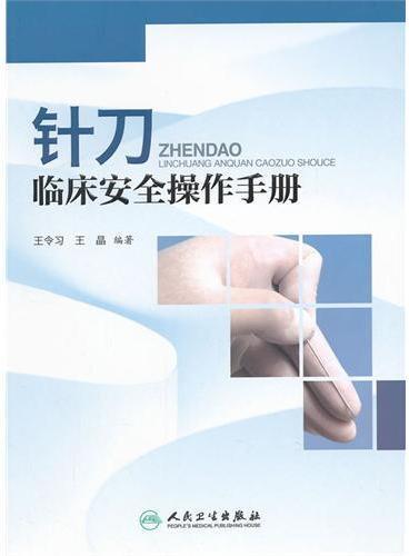 针刀临床安全操作手册