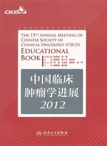 中国临床肿瘤学进展2012(包销6000)