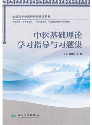 中医基础理论学习指导与习题集(本科中医药类配教)