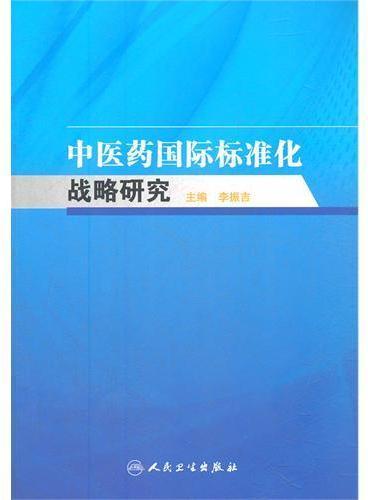 中医药国际标准化战略研究