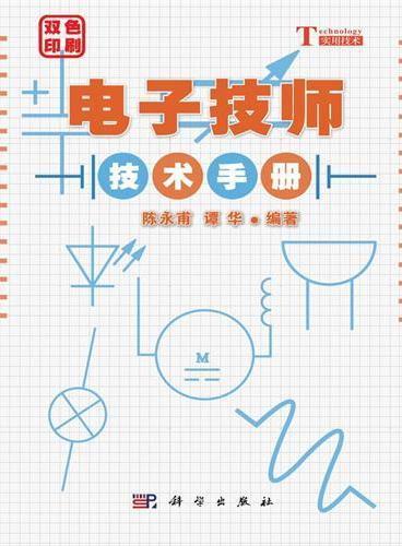 电子技师技术手册