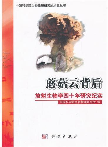 蘑菇云背后——放射生物学四十年研究纪实