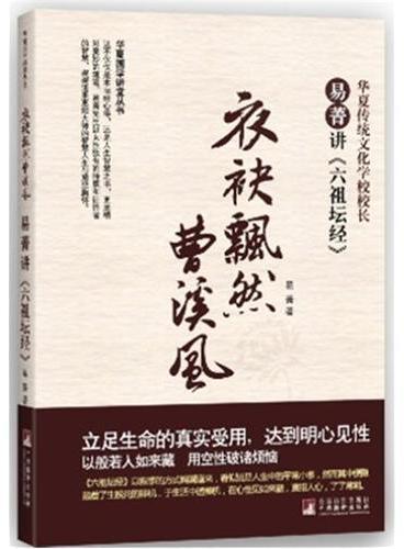 衣袂飘然曹溪风:易菁讲《六祖坛经》(华夏国学讲堂丛书)