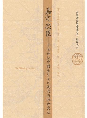 嘉定忠臣:17世纪中国士大夫之统治与社会变迁