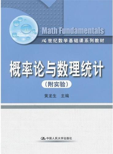 概率论与数理统计(附实验)(21世纪数学基础课系列教材)