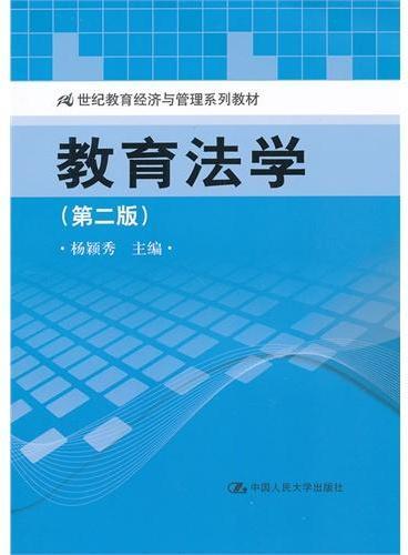 教育法学(第二版)(21世纪教育经济与管理系列教材)