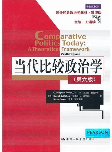 当代比较政治学(第六版)(国外经典政治学教材·影印版)
