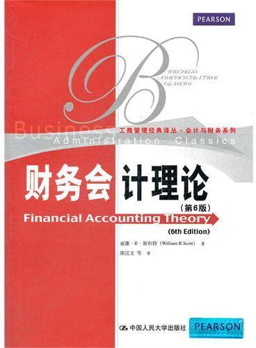 财务会计理论(第6版)(工商管理经典译丛·会计与财务系列)