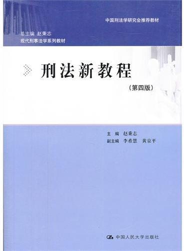 刑法新教程(第四版)(现代刑事法学系列教材;中国刑法学研究会推荐教材)