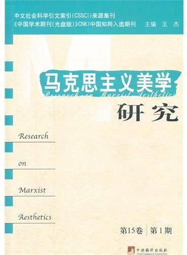 马克思主义美学研究(第15卷第1期)