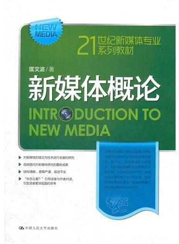 新媒体概论(21世纪新媒体专业系列教材)