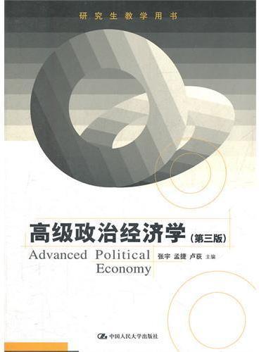 高级政治经济学(第三版)(研究生教学用书)