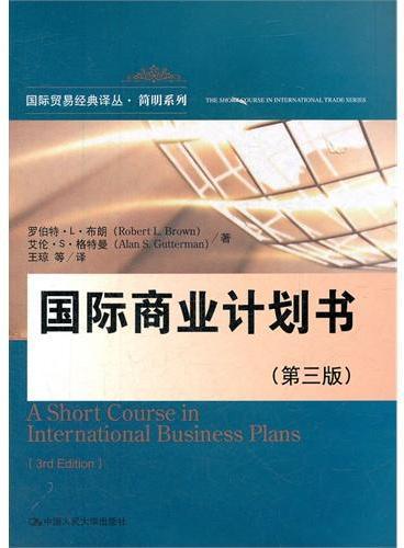 国际商业计划书(第三版)(国际贸易经典译丛·简明系列)