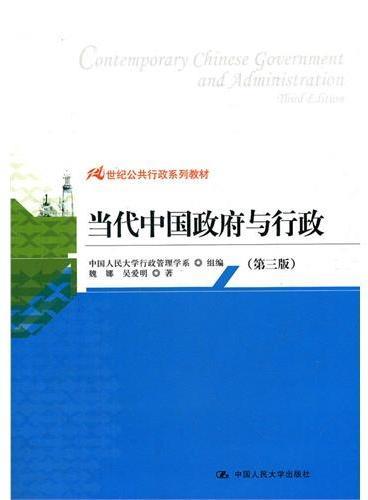 当代中国政府与行政(第三版)(21世纪公共行政系列教材)