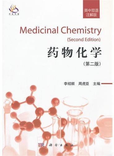 药物化学 (英中双语注解版)(第2版)