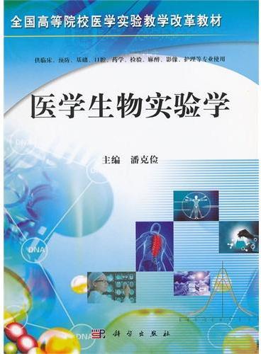 医学生物实验学