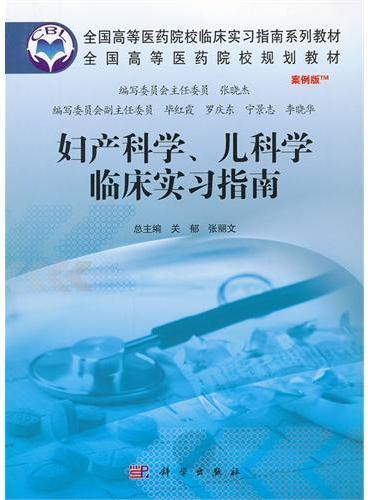 妇产科、儿科学临床实习指南