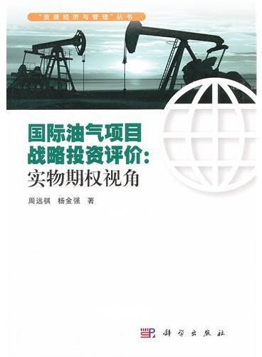 国际油气项目战略投资评价:实物期权视角