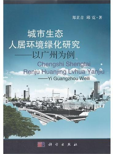城市人居环境绿化研究