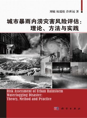 城市暴雨内涝灾害风险评估:理论、方法与实践