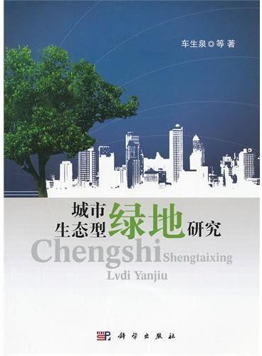 城市生态型绿地研究