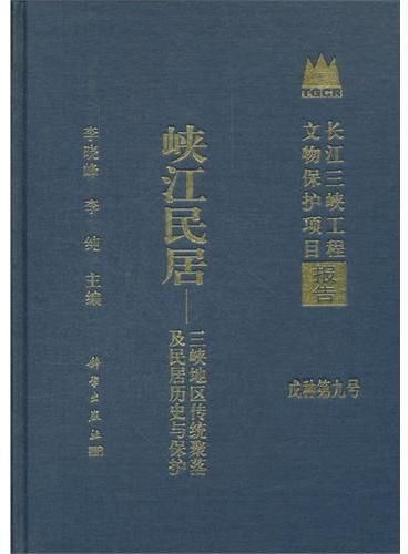 峡江民居——三峡地区传统聚落及民居历史与保护