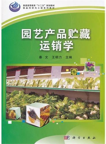 园艺产品贮藏运销学