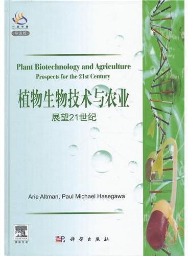 植物生物技术与农业:展望21世纪(导读版)