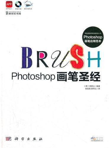 Photoshop画笔圣经-写给插画师的创意设计书(CD)源自国际顶尖插画师的Photoshop绘画技法圣经