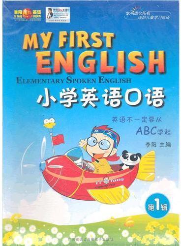 小学英语口语 第1辑(1本书,3张CD)