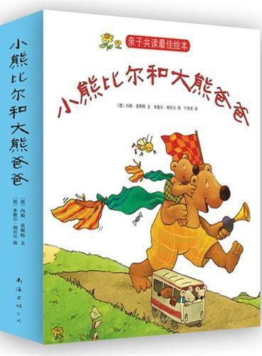 小熊比尔和大熊爸爸:亲子共读绘本,共度美好时光!