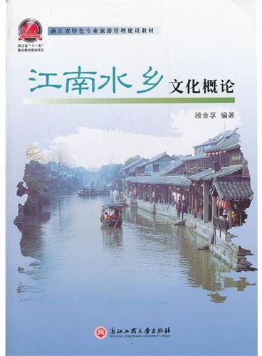 江南水乡文化概论