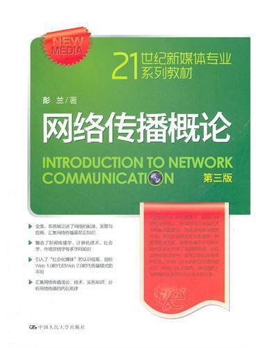网络传播概论(第三版)(21世纪新媒体专业系列教材)