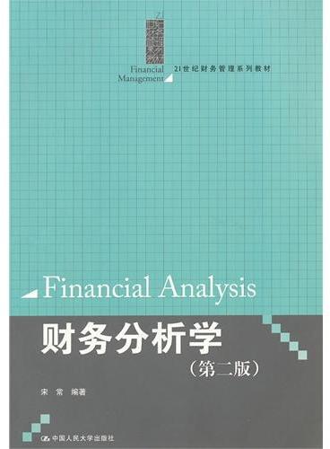 财务分析学(第二版)(21世纪财务管理系列教材)
