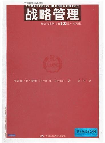 战略管理:概念与案例(第13版·全球版)(工商管理经典译丛)