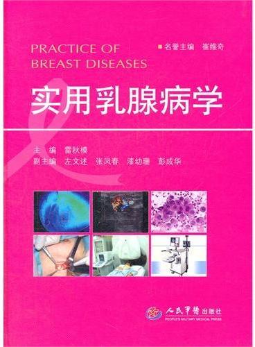 实用乳腺病学