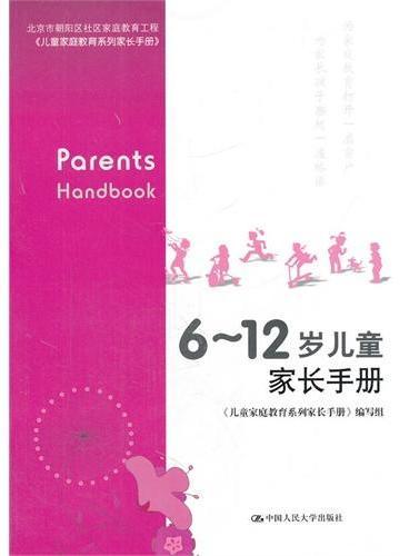 6~12岁儿童家长手册(北京市朝阳区社区家庭教育工程)