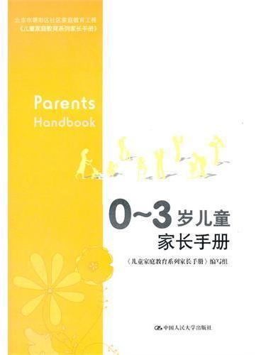 0~3岁儿童家长手册(北京市朝阳区社区家庭教育工程)