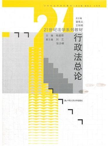 行政法总论(21世纪法学系列教材)