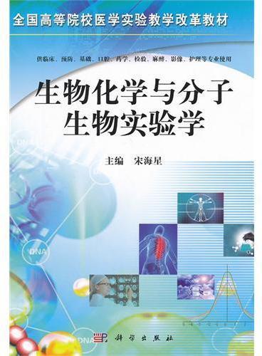 生物化学与分子生物实验学