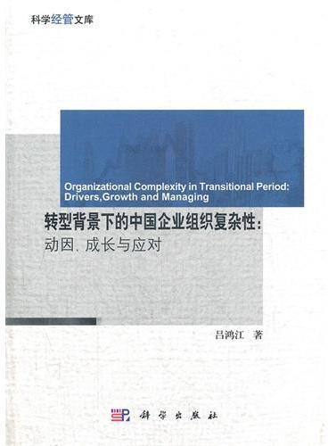 转型背景下的中国企业组织复杂性: 动因、成长与应对