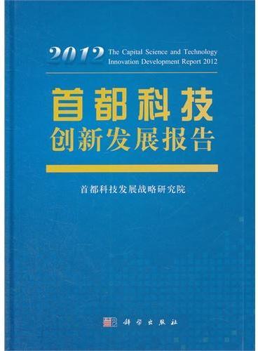 首都科技创新发展报告 2012