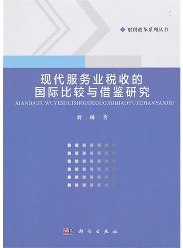 现代服务业税收:国际比较与中国特色研究