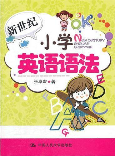 新世纪小学英语语法