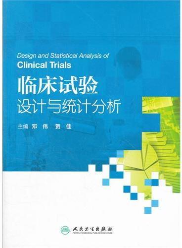 临床试验设计与统计分析(改革创新)
