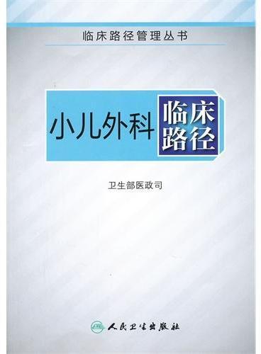 小儿外科临床路径(临床路径管理丛书)