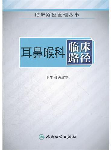 耳鼻咽喉科临床路径(临床路径管理丛书)