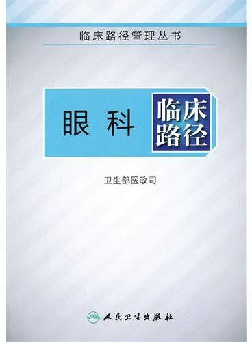眼科临床路径(临床路径管理丛书)